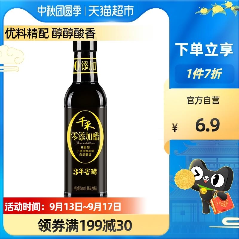 千禾厨房调味3年窖500ml古法醋