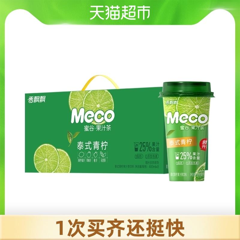 香飘飘Meco蜜谷果汁茶饮料泰式青柠果茶400ml*8杯冰镇更清爽礼盒