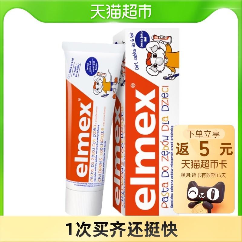 【应采儿代言】elmex专效防蛀0-6岁儿童牙膏61g/支可吞咽原装进口