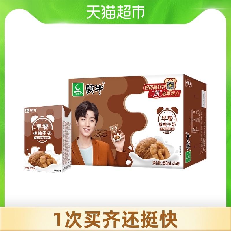 蒙牛早餐奶核桃味利乐包250ml*16盒整箱早餐牛奶官方正品