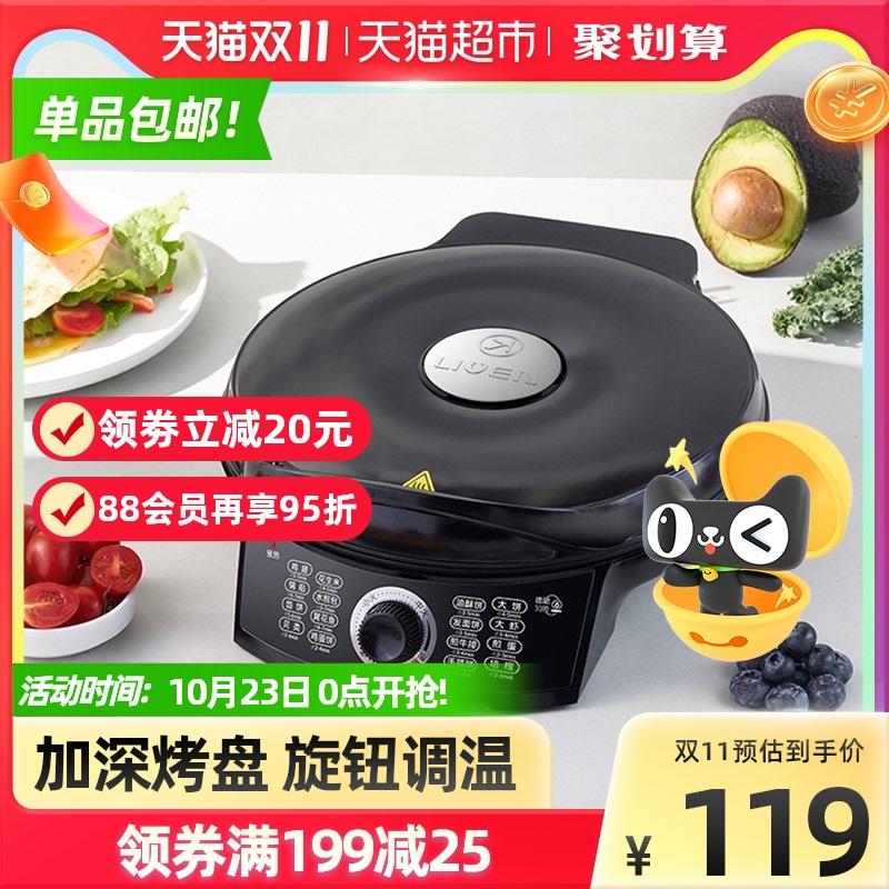 利仁电饼铛家用双面加热加深加大烙饼锅电饼锅煎饼机早餐机2901