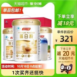 汤臣倍健男女蛋白粉增强免疫力蛋白质双蛋白营养粉乳清750g*1套图片