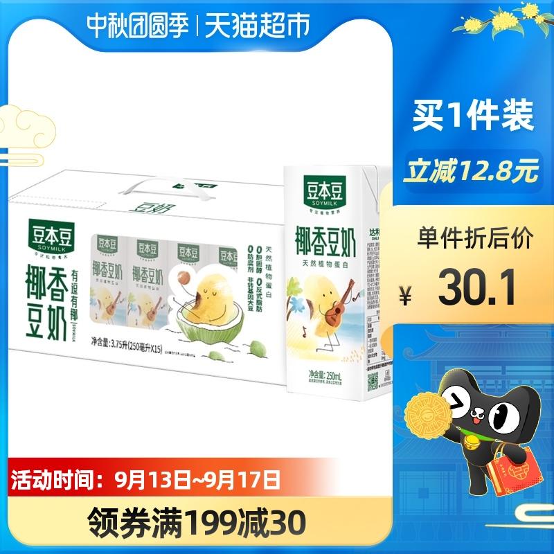 (过期)天猫超市 豆本豆椰香250ml*15盒营养植物奶 券后59.9元包邮