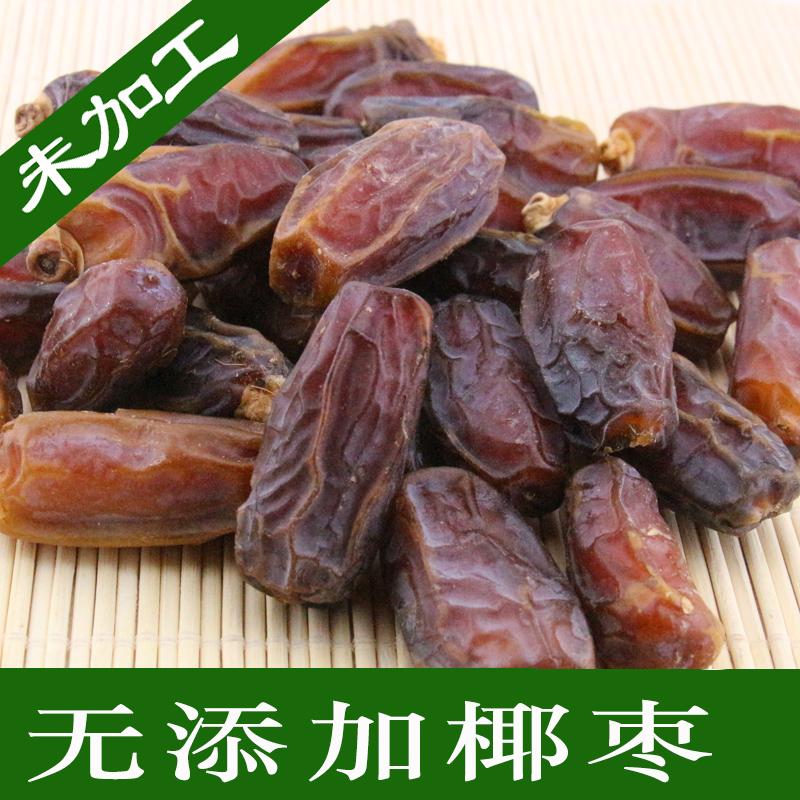 沙特阿拉伯黑椰枣 迪拜阿联酋椰枣新疆黑椰枣500克 特产零食
