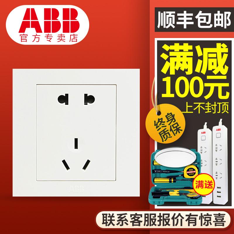 ABB官方专卖店永致雅白色开关插座86型二三插五孔插座面板AH205