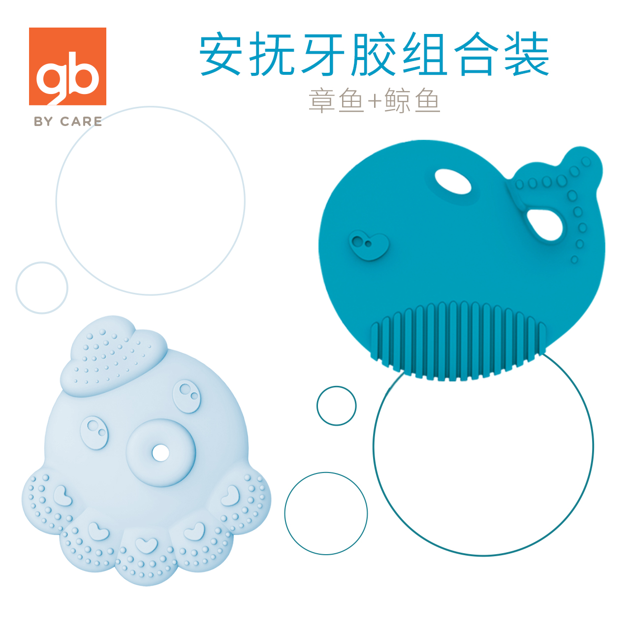 gb好孩子婴儿训练牙胶 宝宝磨牙棒婴儿玩具固齿器 硅胶无毒牙咬胶