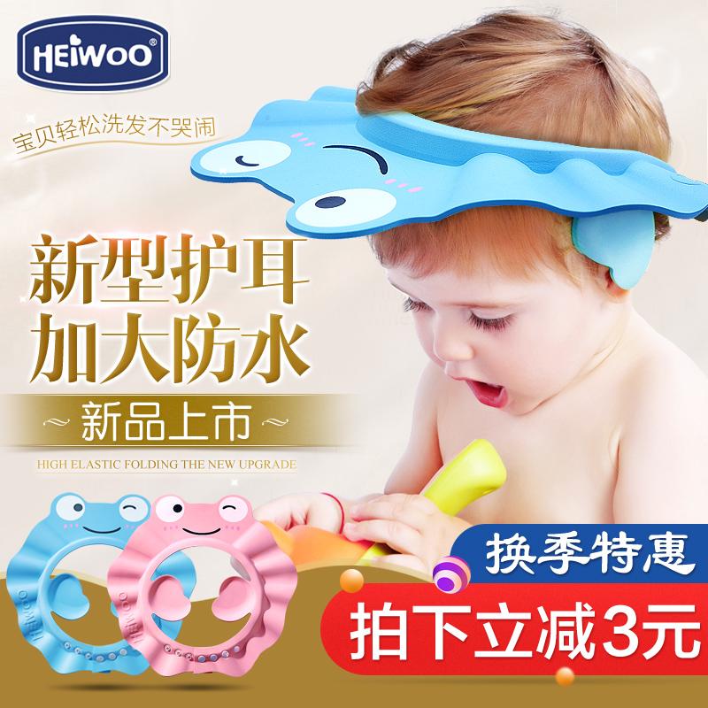 嘿我宝宝洗头帽防水护耳神器小孩洗澡帽可调节婴儿洗发帽儿童浴帽