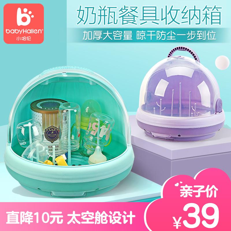 Небольшой харлан ребенок бутылочка для кормления ящик ребенок портативный из крышка пыленепроницаемый сухое молоко коробка посуда дренажный воздуха сухой полка