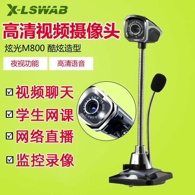 炫光M800电脑摄像头网课学习专用台式笔记本高清带麦克风直播视频
