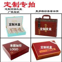 定制链接直销纸盒木盒红黑枸杞虫草燕窝石斛药材包装设计LOGO订制