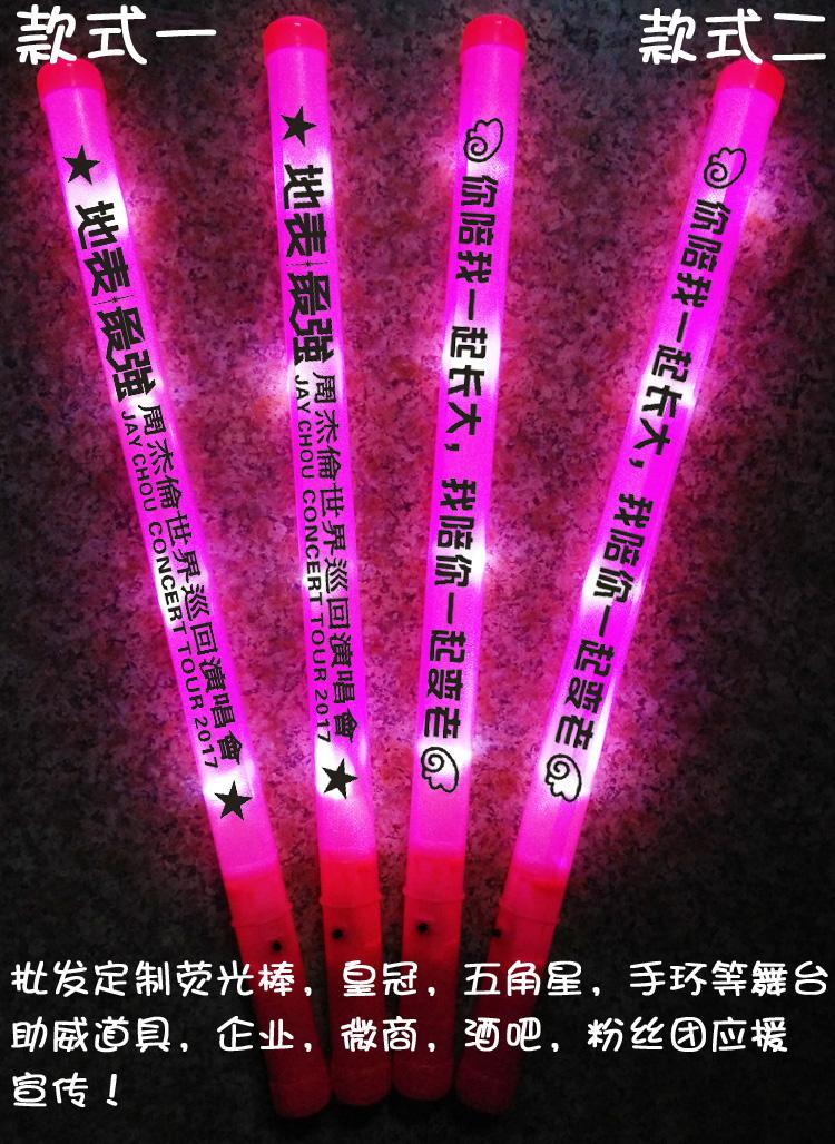 Неделю выдающийся отношения играть петь может земля стол самый сильный флуоресцентный стержень должен помощь палка стандарт флуоресцентный стержень сделанный на заказ реклама LOGO