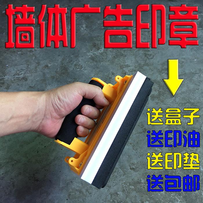 小广告印章包邮墙体加大实测量开锁墙面楼道刻制作贷款开锁LOGO