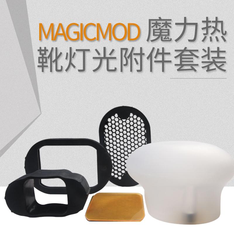 2019魔力热靴闪光灯附件美模套装神牛v1柔光球色片蜂巢兼容MagMod