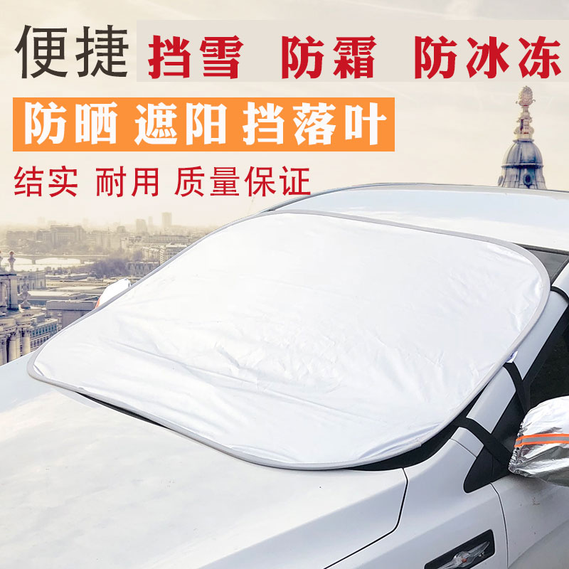 Sun proof and heat insulation sunshade of automobile in summer