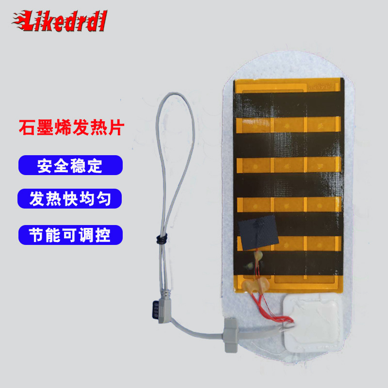 現物グラフェン発熱シート電熱膜ベルト温湿布ベルト加熱片