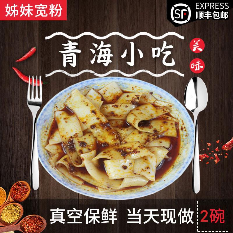 青海特色小吃商业巷姊妹麻辣烫宽粉+宽粉调料2份青海特产顺丰包邮