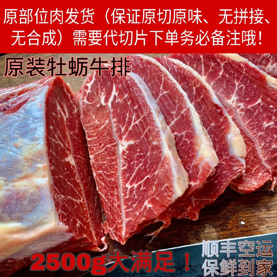 5斤新西兰冷冻牛板腱雪花牡蛎牛排牛扒 烧烤健身草饲牛肉整块原装