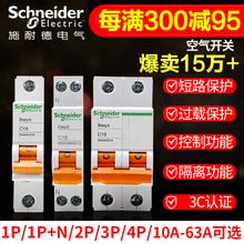 施耐德空气开关家用断路器1P2P空开16a32A63安可选配带漏电保护器