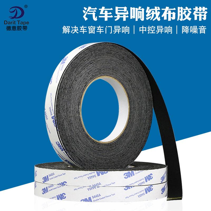 3m密封防尘消除胶带单面胶条植绒布