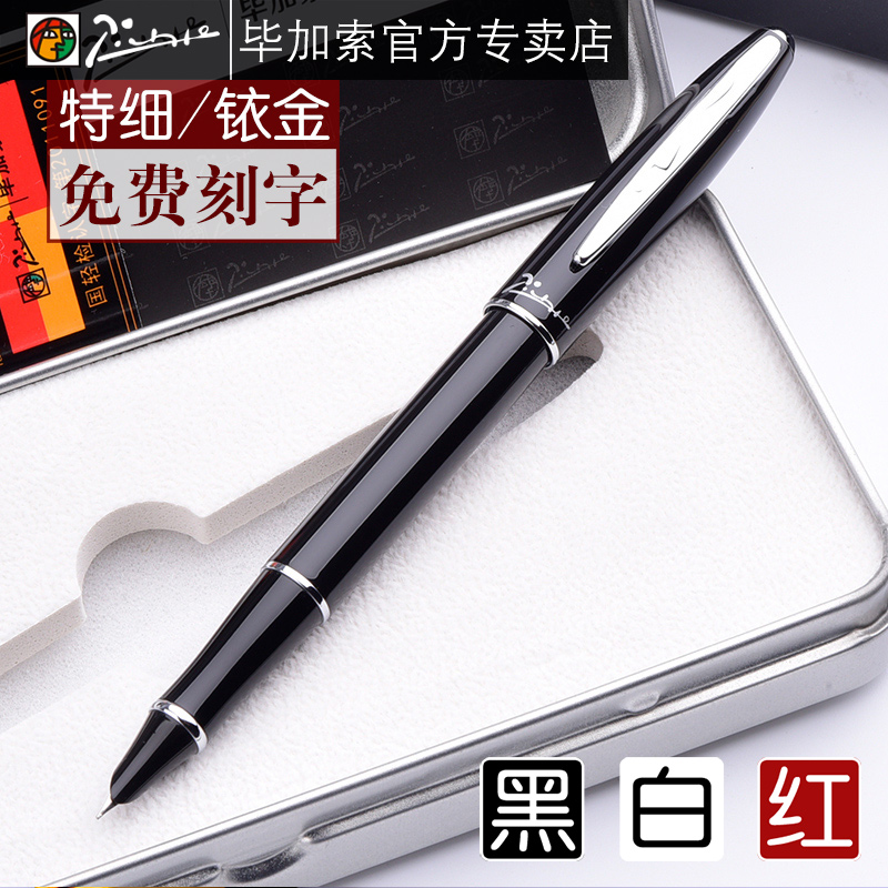 畢加索鋼筆M06特細男女學生用練字財務0.38mm書寫筆商務 pimio