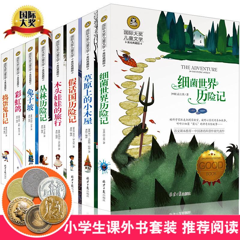 小学生三四年级课外书必读国际大奖儿童文学小说书籍6-7-8-9-10-12周岁少儿读物班主任老师推荐故事书名著正版书细菌世界历险记