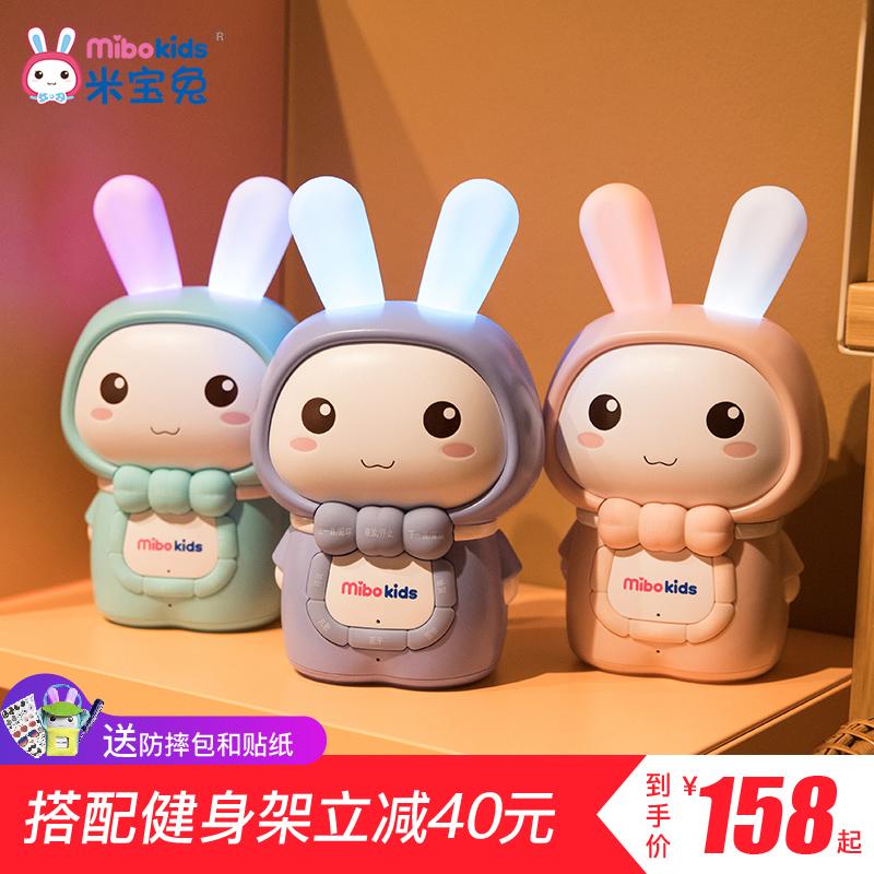 米宝兔早教机故事机智能儿童0-3岁6周岁宝宝胎教音乐学习婴儿玩具