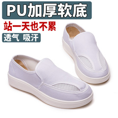 Dày PU đáy mềm hai lỗ lưới thoáng khí giày chống tĩnh điện giày vải trắng giày sạch giày sạch bụi thấm