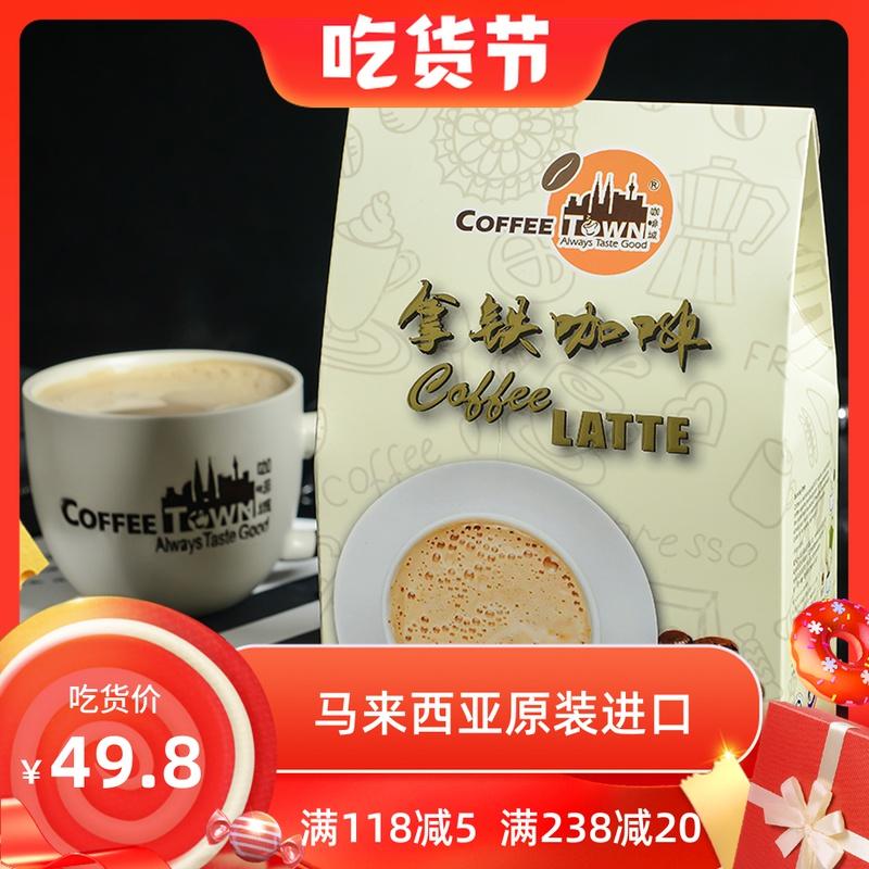 马来西亚进口咖啡城拿铁白咖啡三合一条装特浓香醇速溶咖啡粉