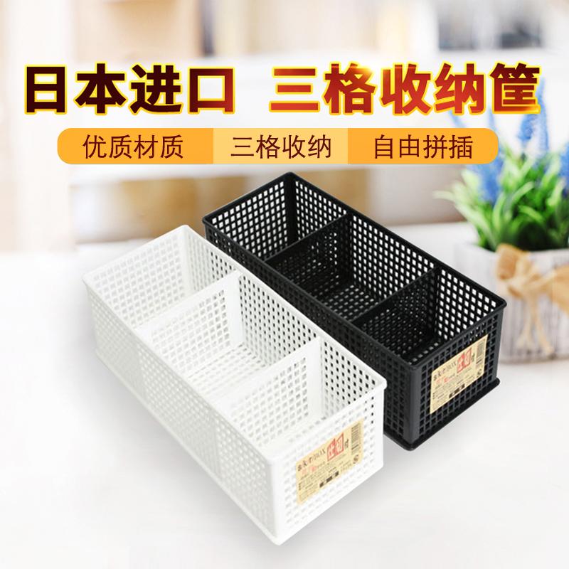 日本进口 多用三格透气整理筐小物收纳桌面收纳盒 办公室收纳盒