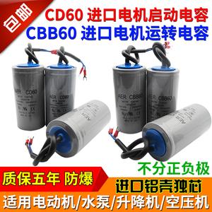 进口CD60电机防爆启动电容25/30/35/150/200/300UF CBB60运转电容