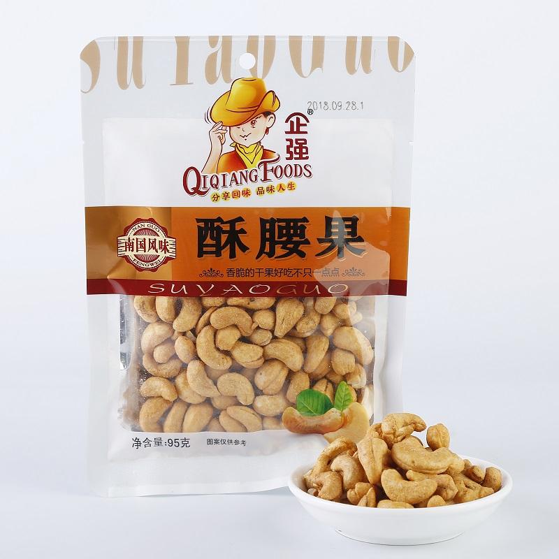 Qiqiang crispy cashew nuts 300g salt baked charcoal cooked cashew nuts crispy carbon baked specialty dry goods