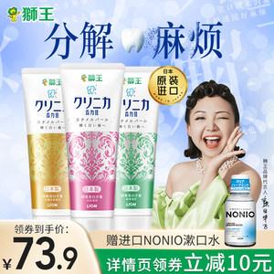 狮王日本进口齿力佳酵素牙膏美白去渍牙膏去黄牙垢亮白清新口气