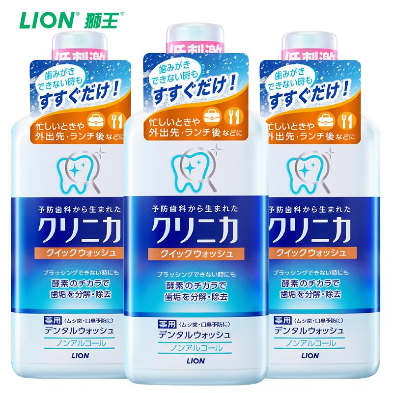 狮王进口齿力佳酵素洁净防护漱口水450ml*3瓶去牙垢口臭便携0酒精
