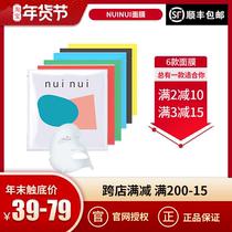 台湾nuinui正品补水保湿深度清洁控油美白修复舒缓学生女贴片面膜