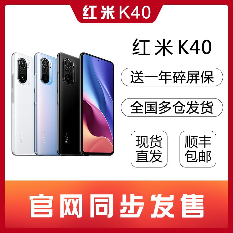 新品Xiaomi/小米 Redmi K40 Pro红米K40至尊纪念版5G手机官方正品