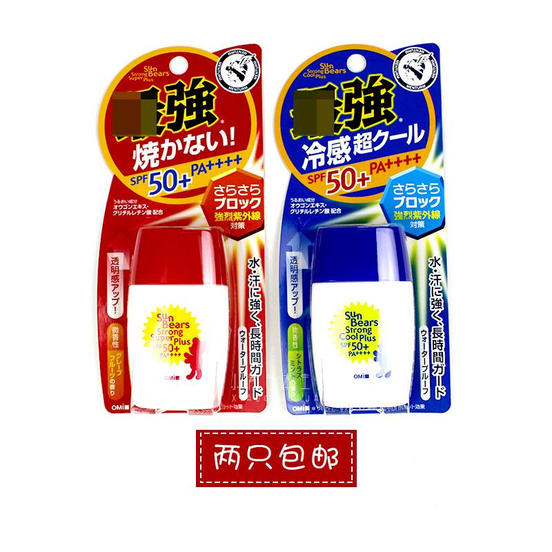 日本近江兄弟红色蓝色小熊防晒霜30gSPF50清爽不油腻防水防汗现货