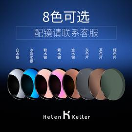 海伦凯勒定制1.61及1.67折射率近视镜片八色炫彩颜色度数联系客服