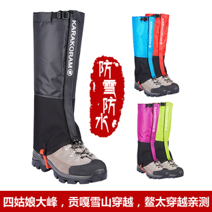 Professional outdoor climbing hiking desert sand shoe covers waterproof ski jacket snow Leggings