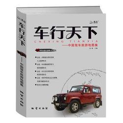 车行天下--中国驾车旅游地图集/高瑞 主编/地质出版社