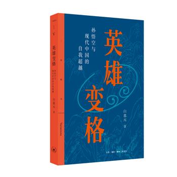 英雄变格/白惠元/生活.读书.新知三联书店