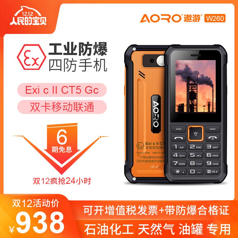 Aoro/遨游 W260 防爆版 IIC本安型工业防爆手机石油化工厂加油站