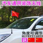 汽车夹边天线装饰前机盖后备箱车用小红旗旗杆越野车SUV车队改装