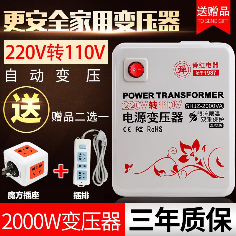 Смирно красный трансформатор 220v поворот 110v япония сша 110v поворот 220v100 источник питания напряжение конвертер 2000W