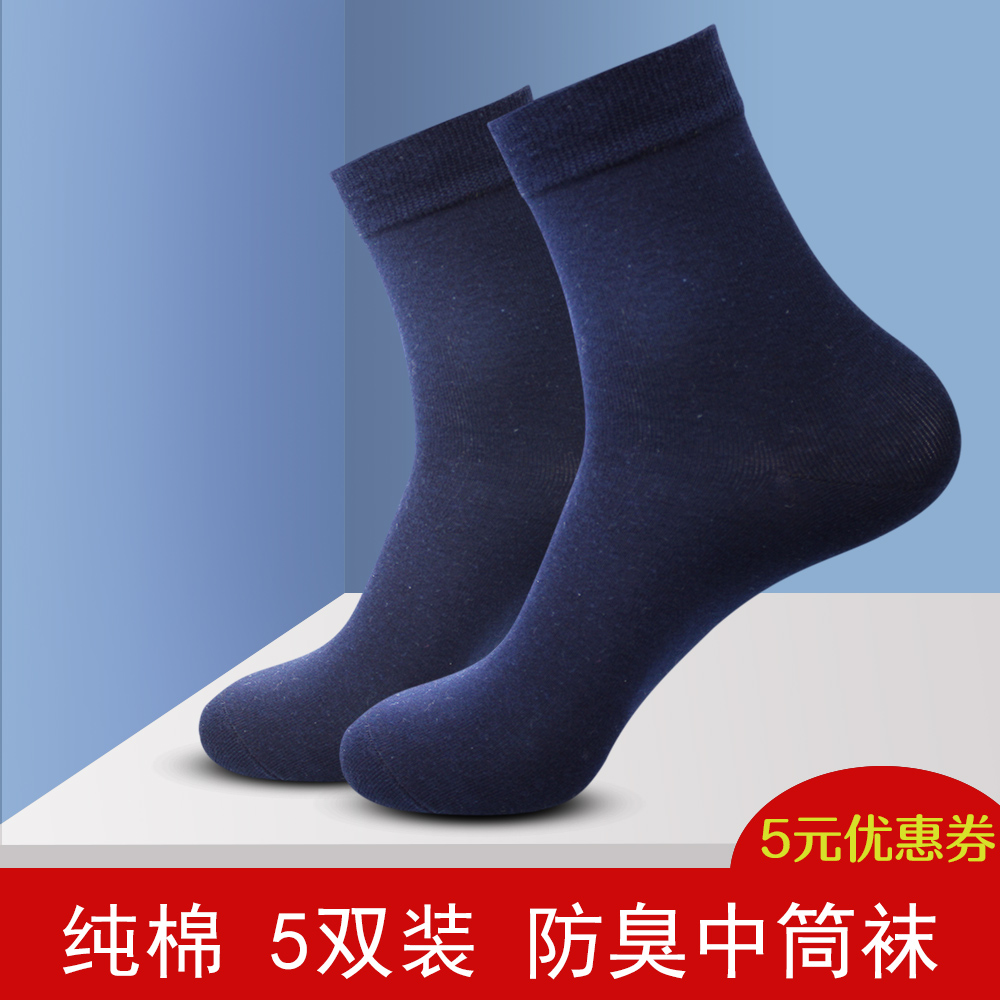 Socks mens Navy pure cotton medium tube socks spring and summer thin sweat absorption anti odor wear-resistant dark blue suit business antiskid WORK SOCKS