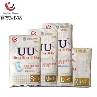 大包超薄透气尿不湿SMLXL S66M58L52XL44片uu经典 UU纸尿裤 款