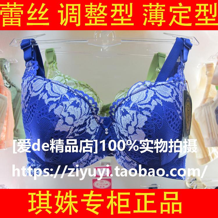 专柜正品琪姝730薄型B杯蕾丝网面舒适调整型定型性感内衣文胸 75B