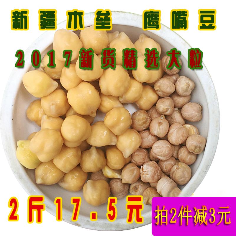 Новый Синьцзян деревенский нут сырой выбор крупнозернистый нут Супер 500 г * 2 бесплатная доставка по китаю
