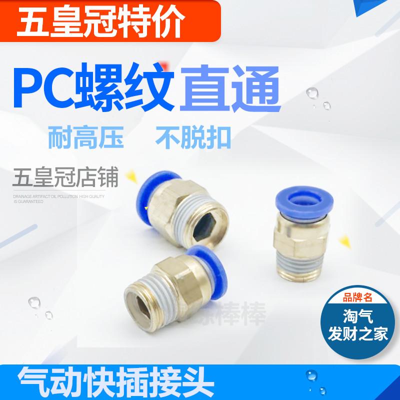 Пневматический быстро соединитель трахея быстро вставить резьба винтов прямо PC4PC6PC8PC10PC12-M5 01 02 03 04