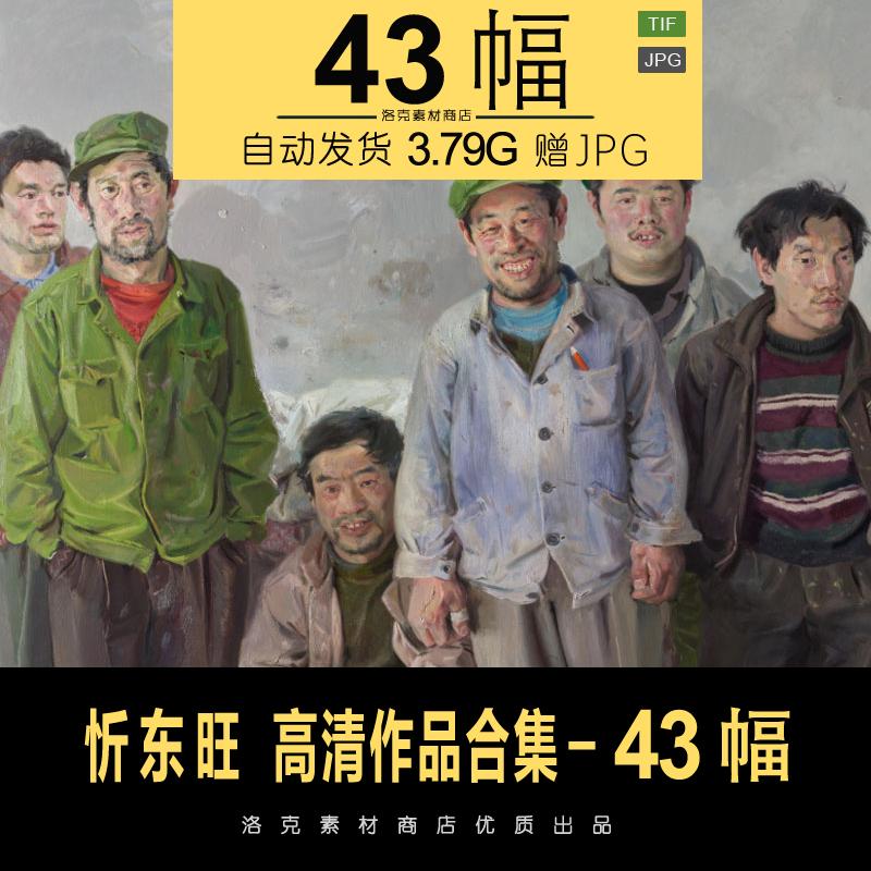忻东旺油画超高清图片 人物静物素描速写临摹喷绘素材43幅3.8G