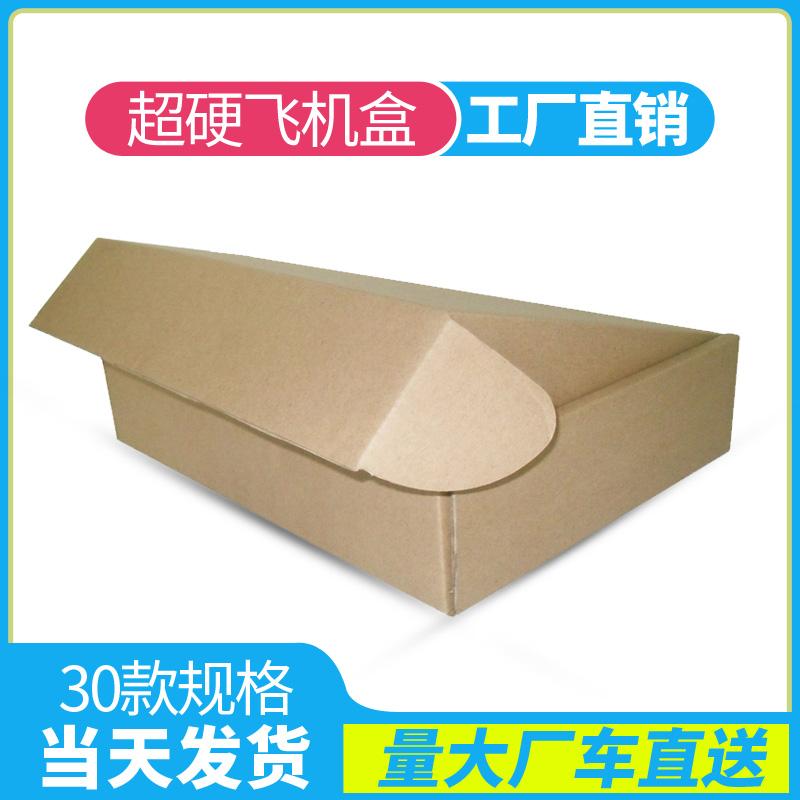 长方形飞机盒纸箱特硬扁平箱快递打包纸盒服装内衣包装盒定制印刷